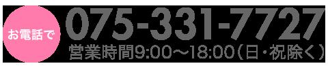 お電話で 075-331-7727 営業時間9:00〜18:00(日・祝除く)